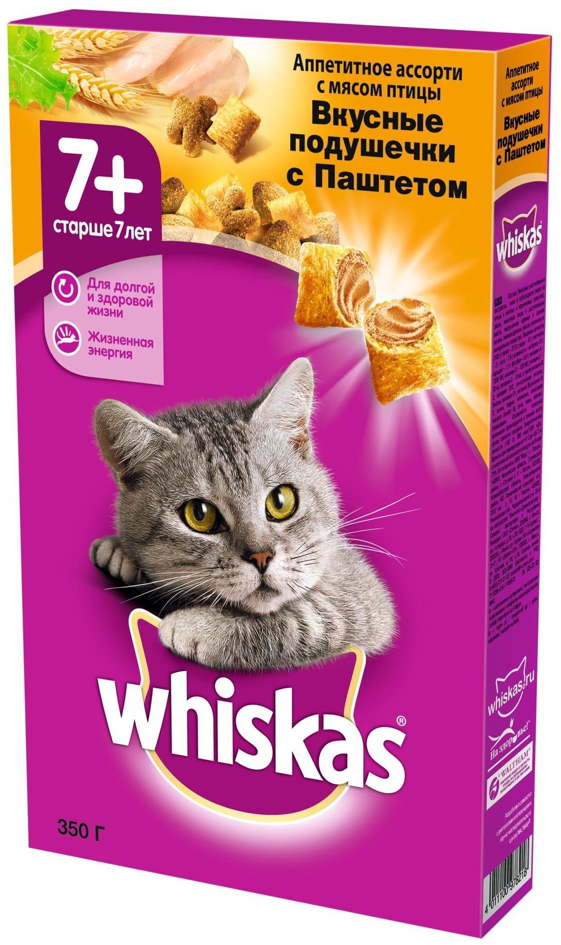Корм сухой для кошек Whiskas Вкусные подушечки, с нежным паштетом, с мясом птицы, 350 г39004Корм сухой Whiskas Вкусные подушечки, с нежным паштетом, с мясом птицы предназначен для кошек старше 7 лет. С возрастом способность кошки к усвоению пищи и распределению энергии уменьшается. Поэтому она нуждается в высококачественном и легко усвояемом корме, разработанном специально для кошек старше 7 лет. Состав: пшеничная мука, мука из птицы (минимум ;% в коричневых гранулах), мука мясокостная, белковые растительные экстракты, рис, животные жиры и растительное масло, пивные дрожжи, витамины, минеральные вещества, таурин. Пищевая ценность (100г): белки - 35,5 г; жиры - 13 г; клетчатка - 2 г; зола - 7,5 г; влажность - не более 10 г; кальций - 1,1 г; фосфор - 0,8 г; линолевая кислота - 0,8 г; цинк - 10 мг; витамин А - 1200 МЕ; витамин D - 120 МЕ; витамин Е - 30 мг; витамин С - 15 мг; а также витамин В2, В12, пантотеновая кислота, биотин, витамин В1, В6, В3, холин, таурин, метионин, цинк, медь, железо, глюкозамин. Энергетическая ценность (100 г): 380 ккал. Вес упаковки: 350 г. Товар сертифицирован.