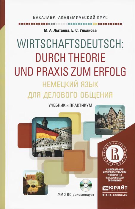 Немецкий язык для делового общения. Учебник и практикум / Wirtschaftsdeutsch: Durch Theorie und Praxis zum Еrfolg (+ CD)