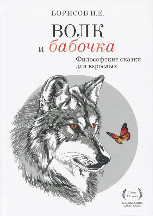 И. Е. Борисов Волк и Бабочка волк и бабочка
