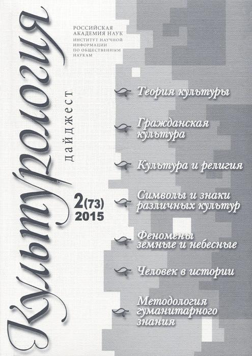 Культурология. Дайджест, №2(73), 2015 цена 2017