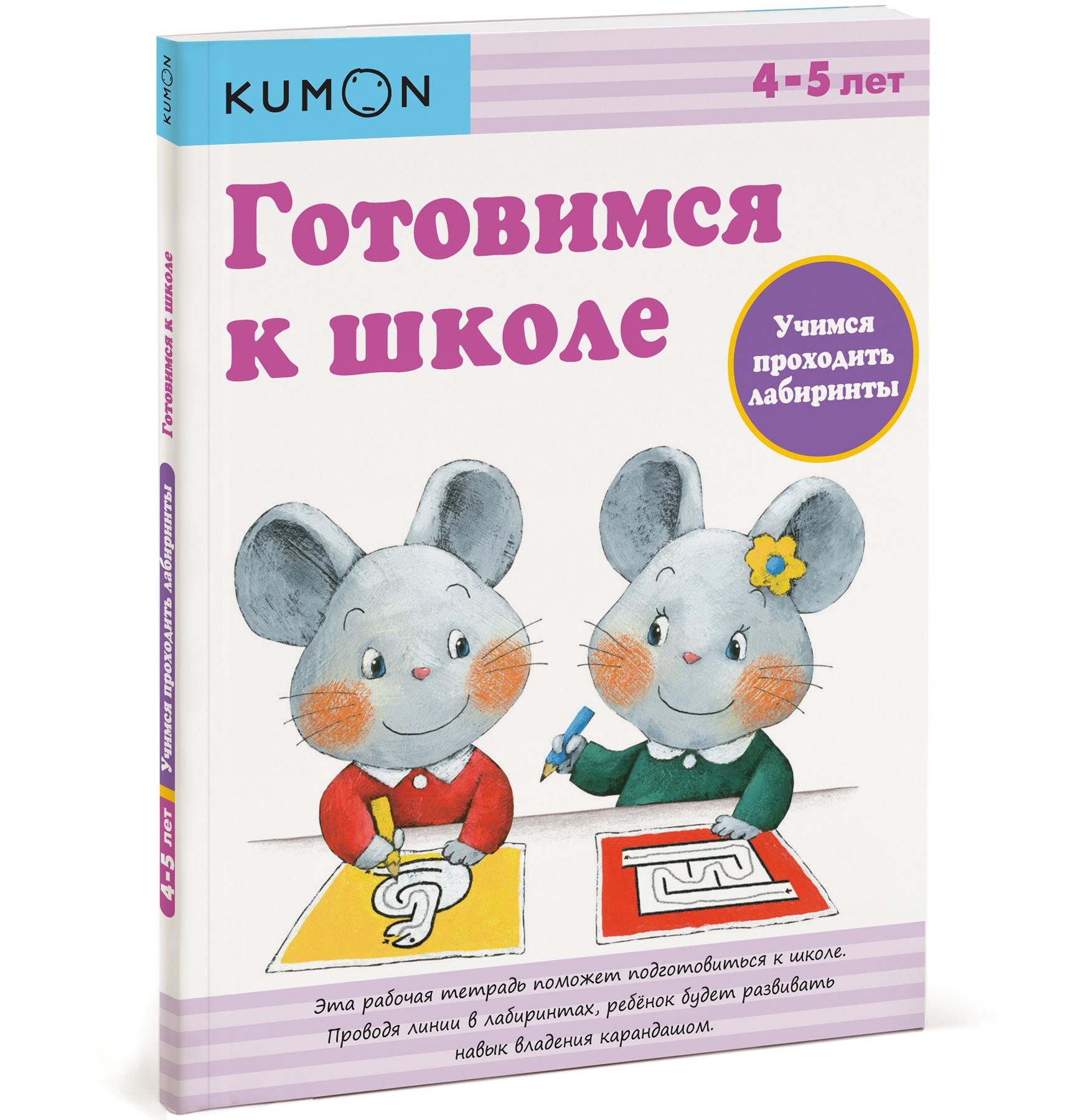 Готовимся к школе. Учимся проходить лабиринты. Рабочая тетрадь KUMON ISBN: 978-5-00057-764-6, 978-5-00057-609-0 kumon волшебные линии