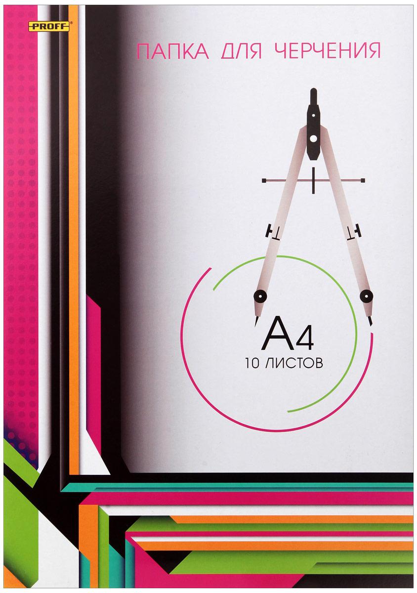 Папка для черчения Proff, формат A4, 10 листов набор цветной бумаги proff девочки цветочки 10 листов mf15 cps10