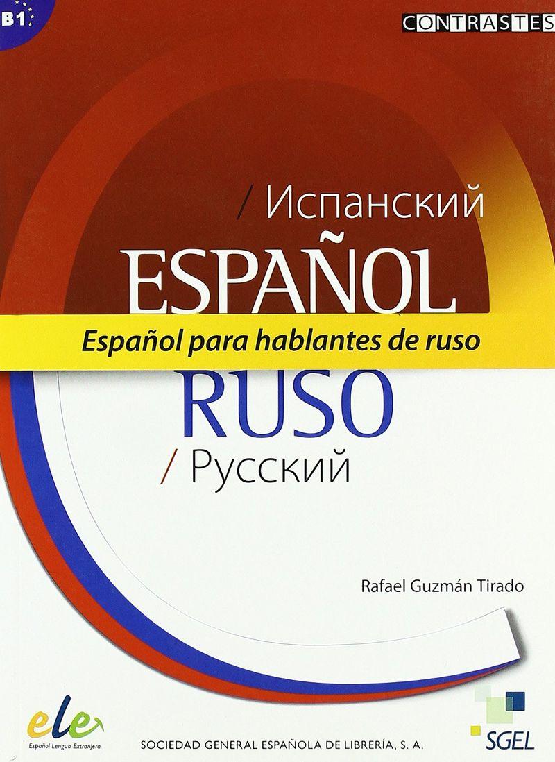 Espanol para hablantes de ruso