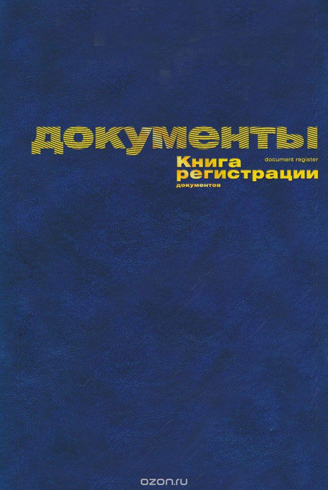 Книга регистрации документов NoName, 96 листов, цвет: синий