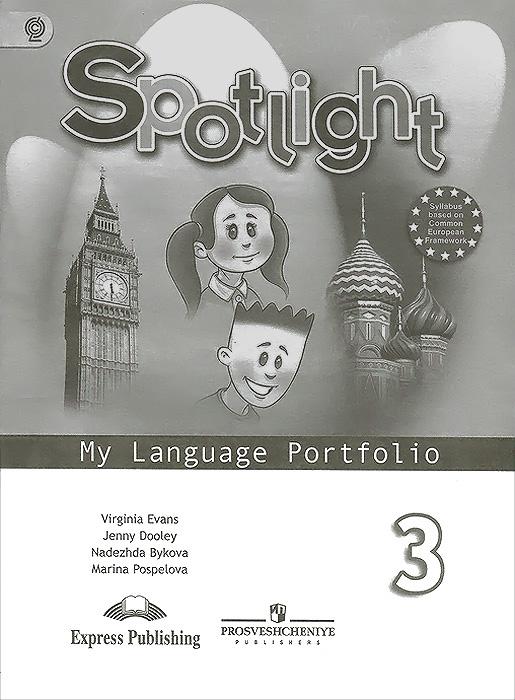Н. И. Быкова, Д. Дули, М. Д. Поспелова, В. Эванс Spotlight 3: My Language Portfolio / Английский язык. 3 класс. Языковой портфель upstream beginner a1 my language portfolio