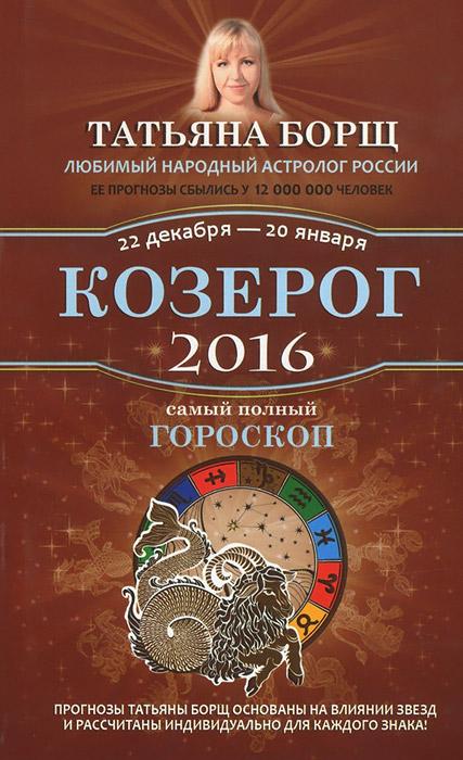 Татьяна Борщ Козерог. Самый полный гороскоп на 2016 год татьяна борщ козерог гороскоп на 2016 год