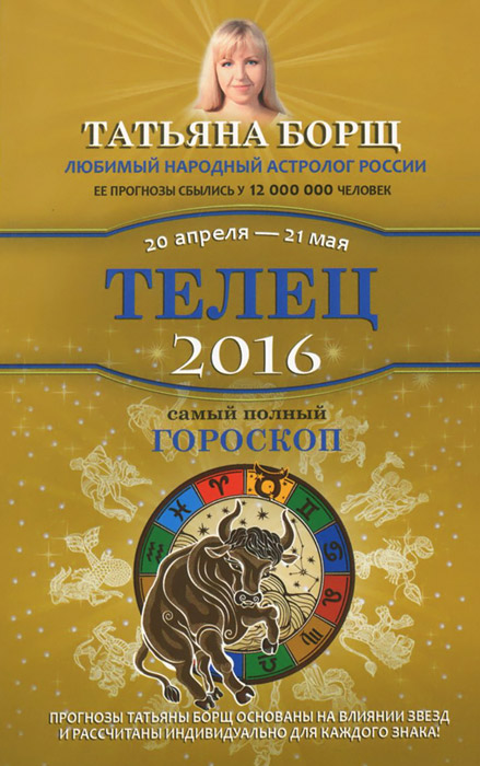 Татьяна Борщ Телец. Самый полный гороскоп на 2016 год ISBN: 978-5-17-091184-4 цена