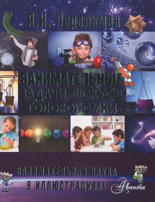 Я. И. Перельман Занимательные задачи, фокусы, головоломки а о малютин эркюль пуаро лучшие логические задачи и головоломки