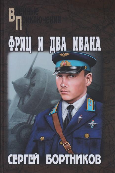 Сергей Бортников Фриц и два Ивана