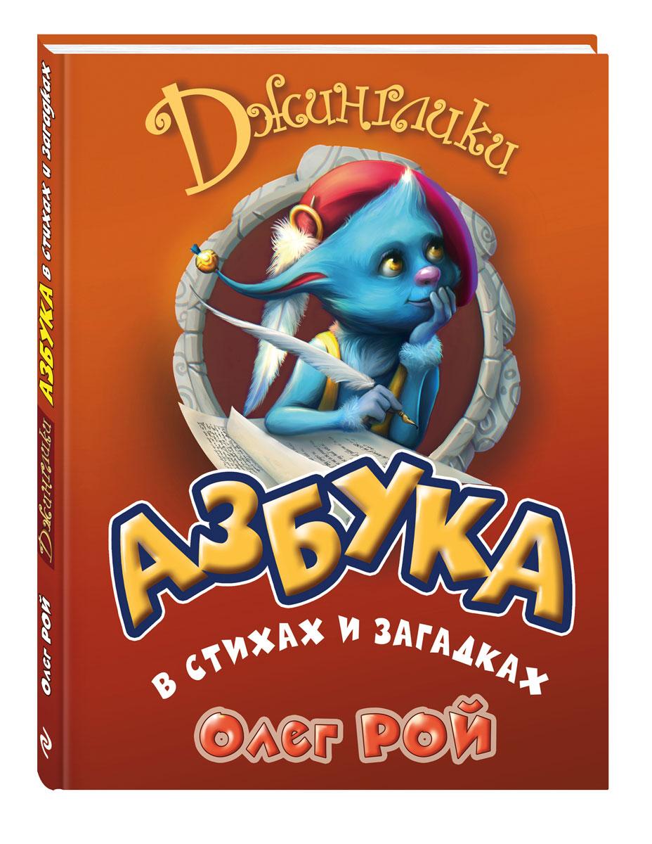 Олег Рой Азбука в стихах и загадках весёлые буквы