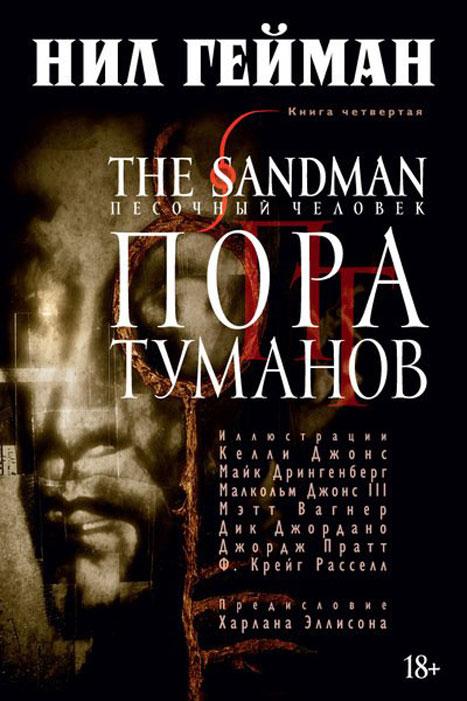 Нил Гейман The Sandman. Песочный человек. Книга 4. Пора туманов
