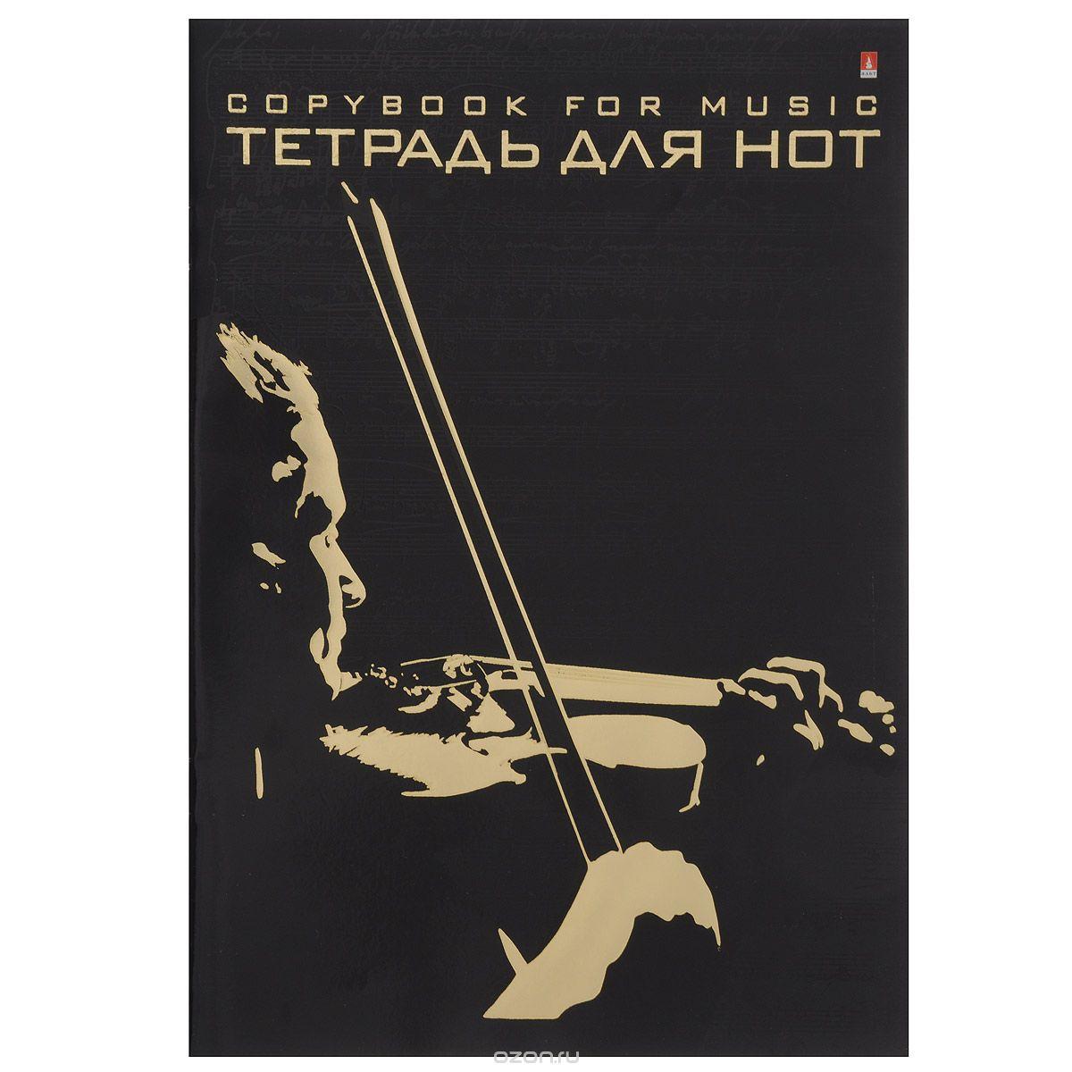 Тетрадь для нот Альт, 16 листов, формат А4. 5-16-0085-16-008Тетрадь для нот Альт изготовлена из высококачественной мелованной бумаги, а обложка из плотного картона. Формат листов А4.