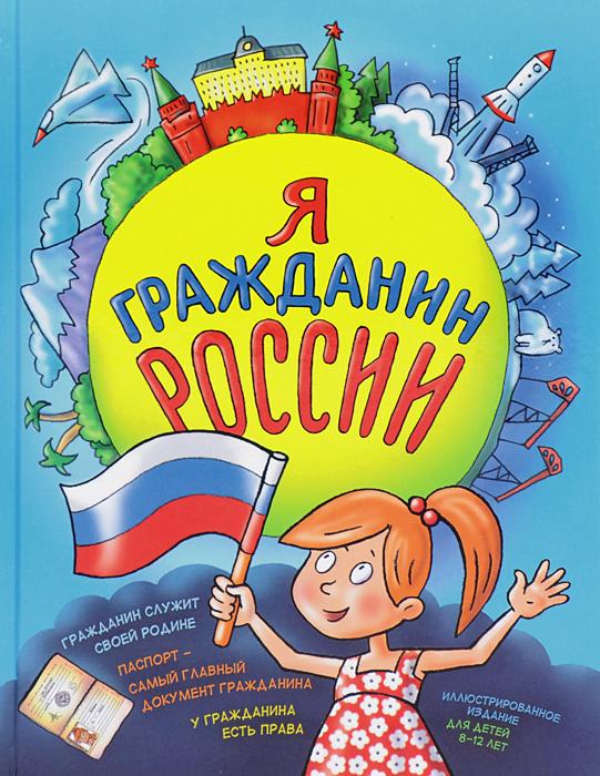 Н. А. Андрианова Я гражданин России андрианова н я гражданин россии