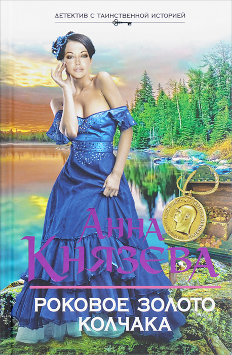 Анна Князева Роковое золото Колчака минеральная вода жемчужина байкала 1 25 негаз пэт жемчужина байкала