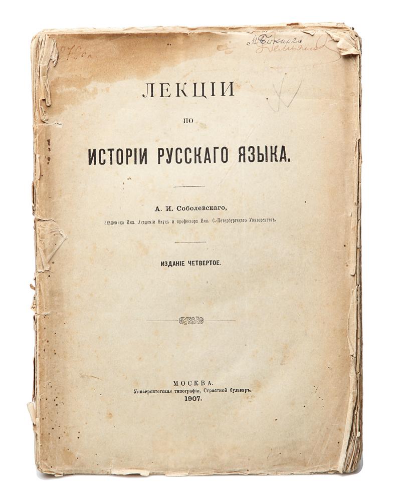 Лекции по истории русского языка в в химик практический синтаксис русского языка