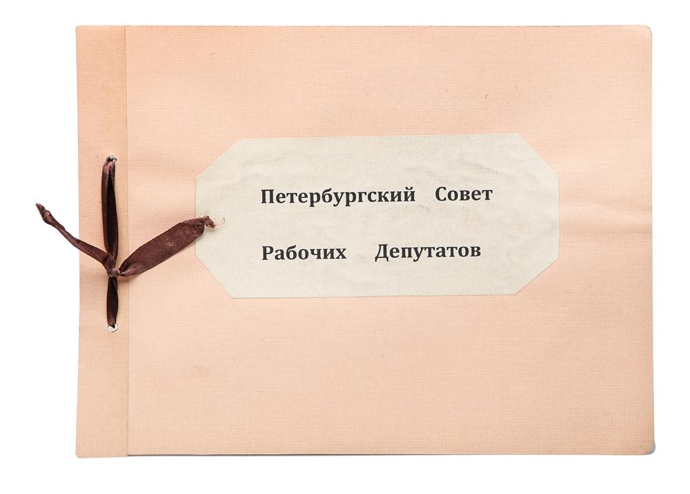 Петербургский Совет рабочих депутатов. Альбом