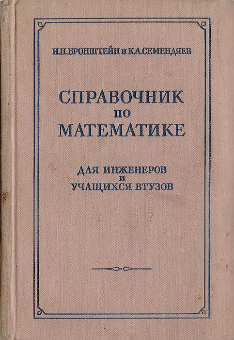 Справочник по математике для инженеров и учащихся втузов справочник по математическим таблицам