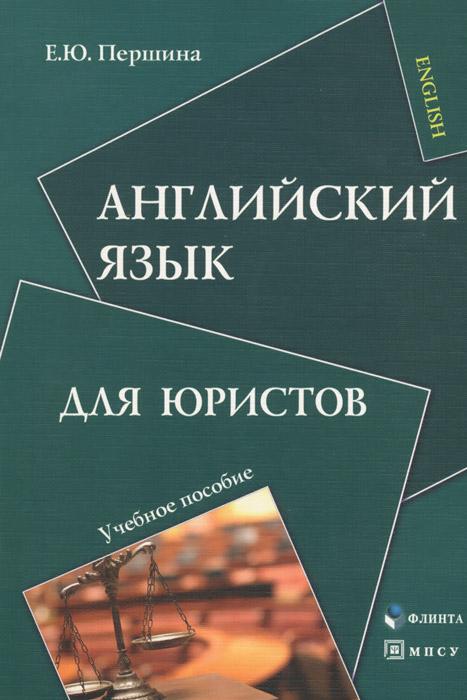 Английский язык. Для юристов. Учебное пособие
