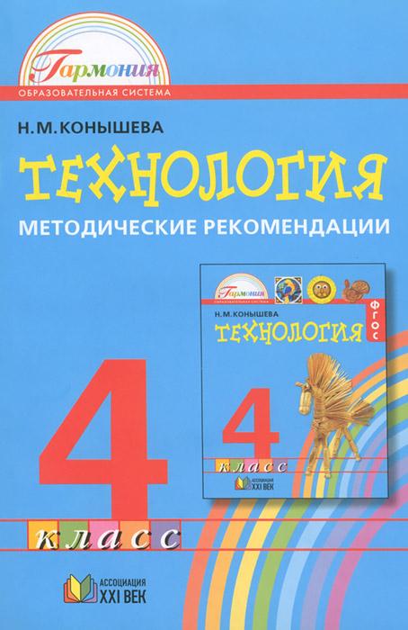 Н. М. Конышева Технология. 4 класс. Методические рекомендации учебники просвещение информатика 8 класс методические рекомендации пособие для учителей общеобразовательных орг ий