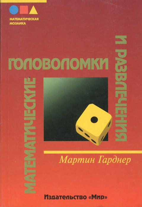 Мартин Гарднер Математические головоломки и развлечения