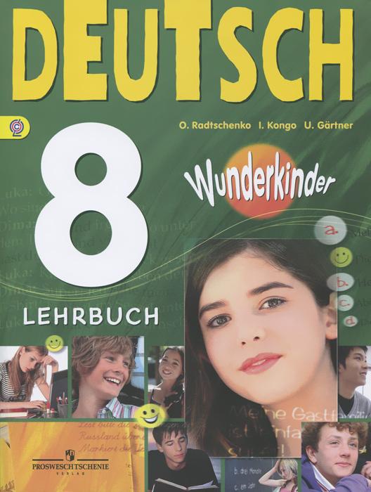 О. А. Радченко, И. Ф. Конго, У. Гертнер Deutsch 8: Lehrbuch / Немецкий язык. 8 класс. Учебник