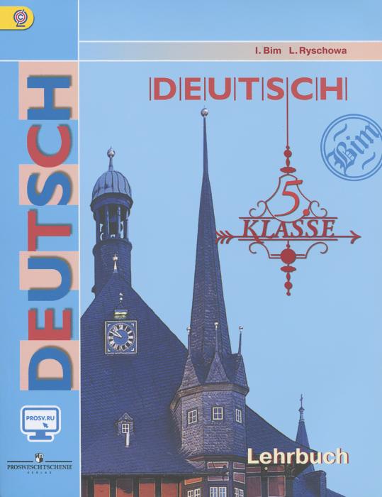 И. Л. Бим, Л. И. Рыжова Deutsch: 5 Klasse: Lehrbuch / Немецкий язык. 5 класс. Учебник