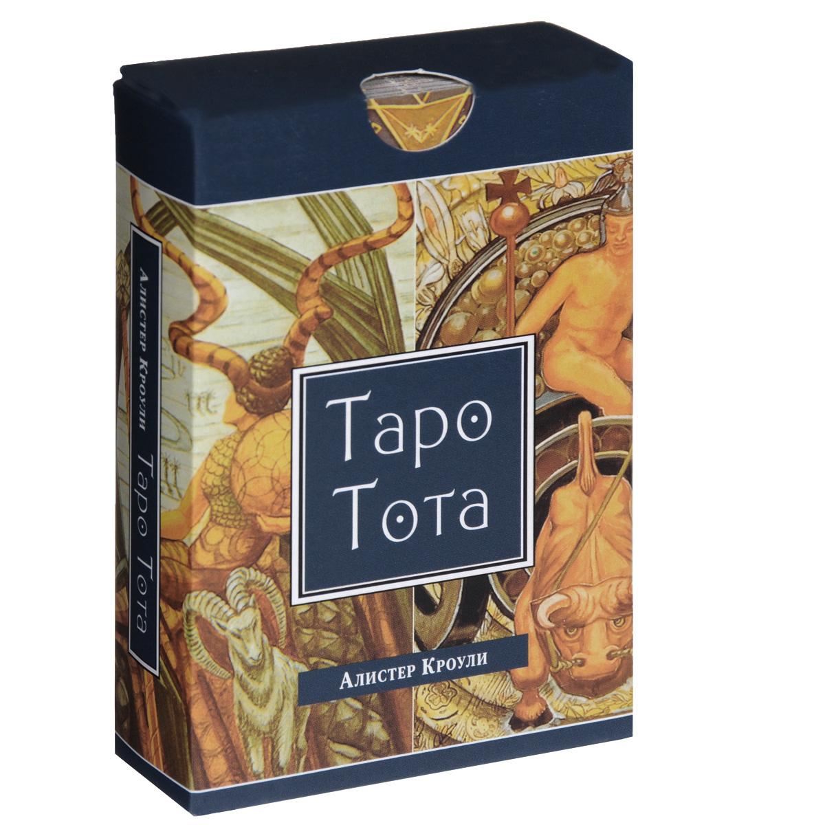 Таро Тота (набор из 78 карт + брошюра). Алистер Кроули