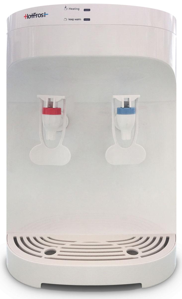 HotFrost D120F кулер для воды4630004841338HotFrost D120F - настольный кулер для воды с функцией нагрева. Корпус данной модели выполнен из прочного ABS пластика. Кулер имеет надежную конструкцию, а также устойчив к воздействию ультрафиолета.