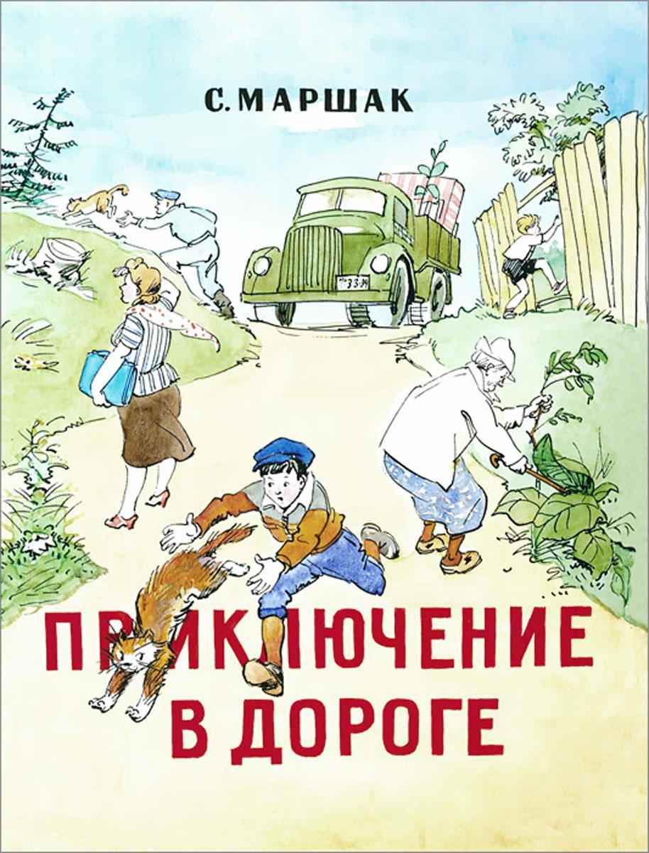 С. Маршак Приключение в дороге