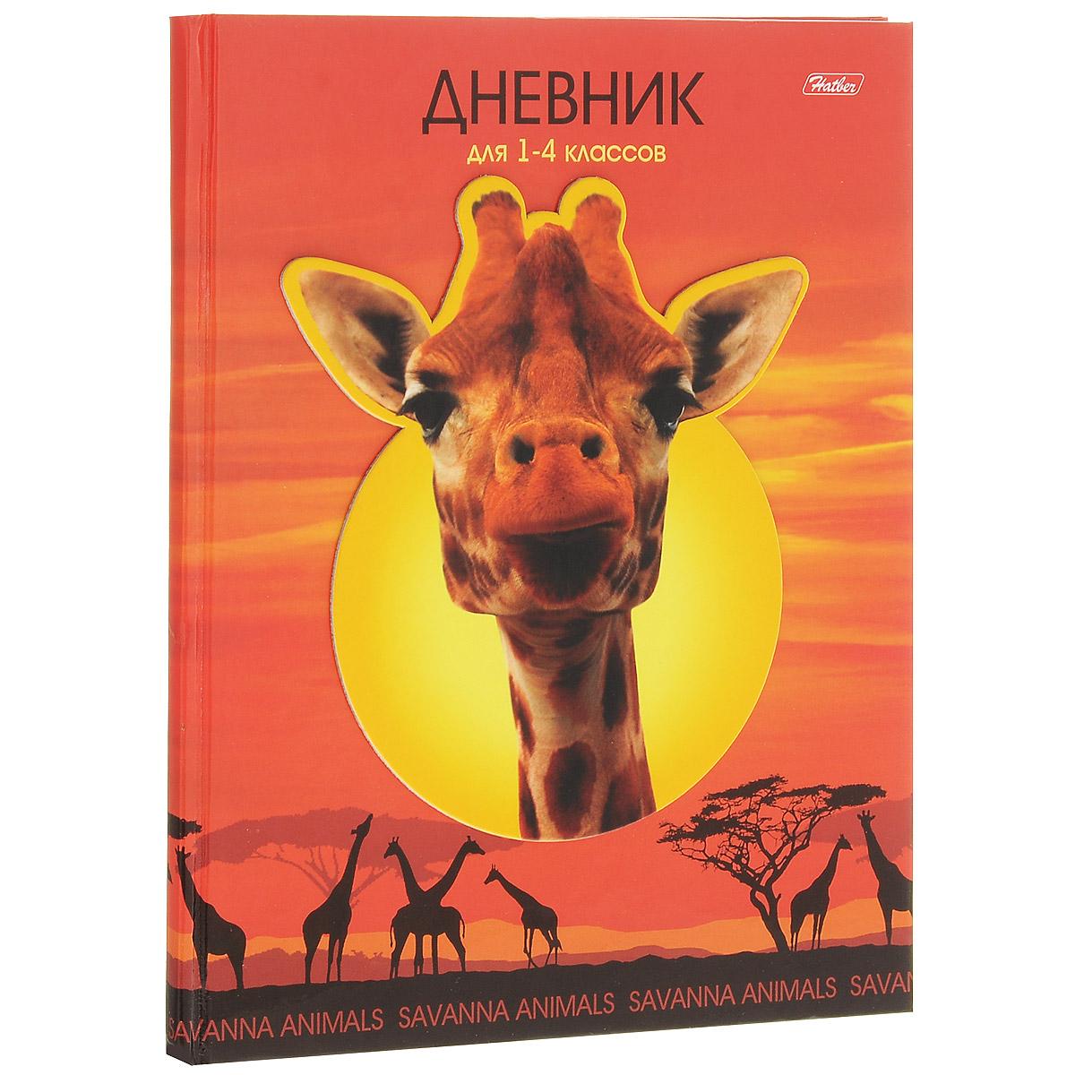 Дневник школьный Hatber Жираф, цвет: оранжевый, желтый бриз дневник школьный символ россии