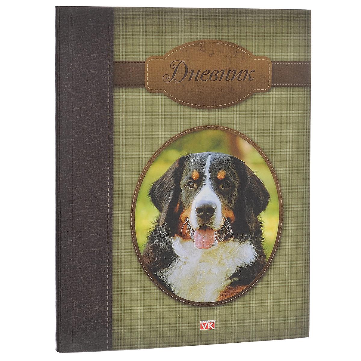 Дневник школьный Hatber VK. Собака, цвет: темно-зеленый, коричневый б д сурис фронтовой дневник дневник рассказы