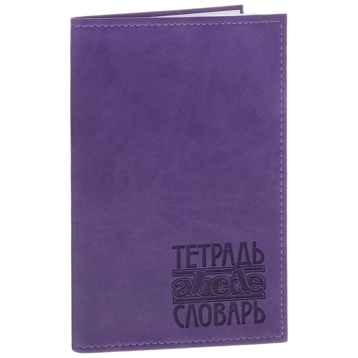 """Тетрадь-словарь """"Вивелла"""", цвет: фиолетовый, 48 листов. тс-111, Триумф"""