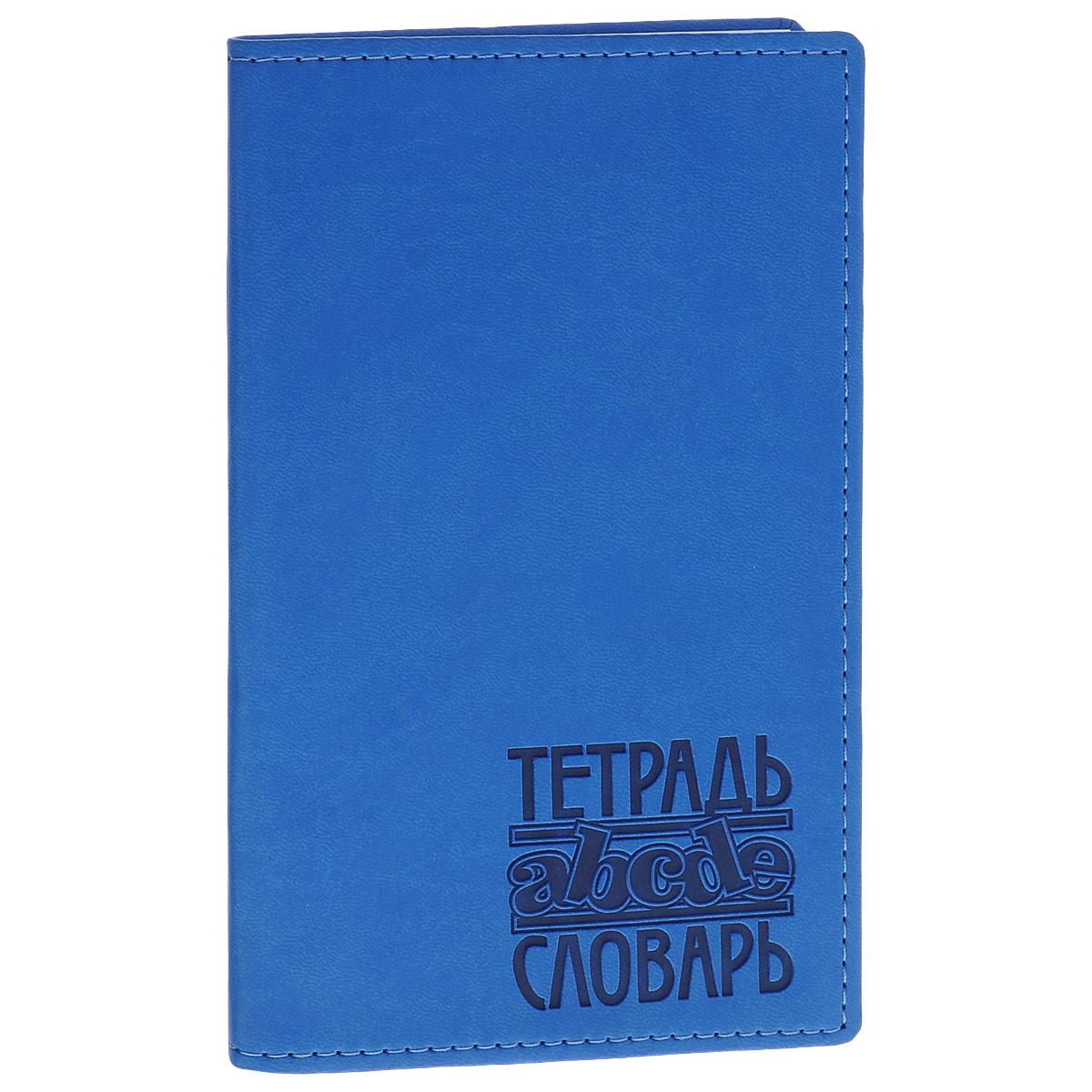 """Тетрадь-словарь """"Вивелла"""", цвет: синий, 48 листов, Триумф"""