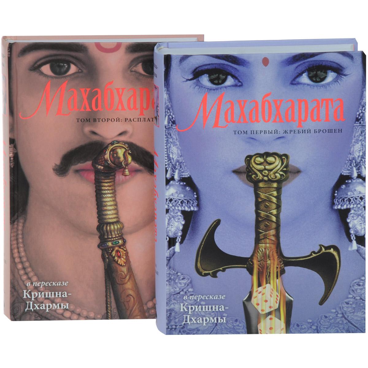 Кришна-Дхарма дас Махабхарата в 2 томах (комплект из 2 книг) тхакур б шри кришна самхита
