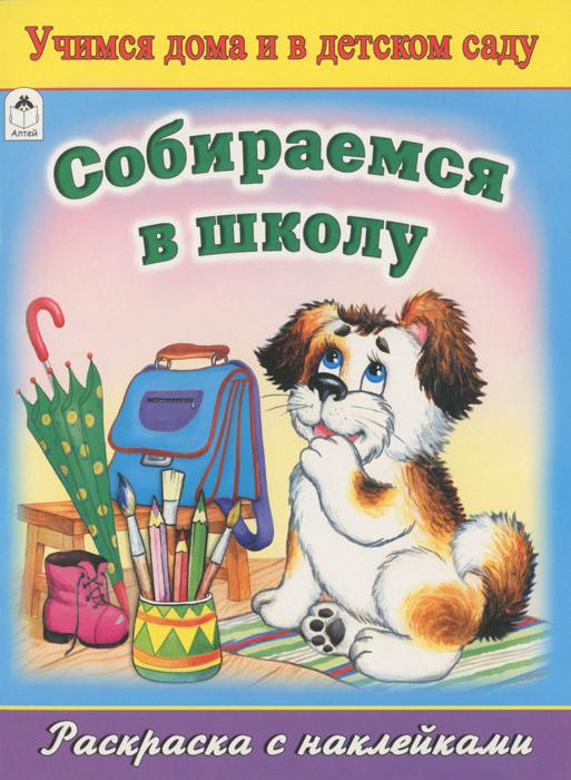 Ю. Парфенов Собираемся в школу. Раскраска (+ наклейки) кулганов в белов в парфенов ю превентология профилактика социальных отклонений