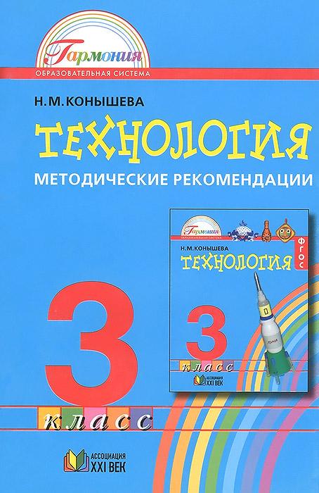 Технология. 3 класс. Методические рекомендации