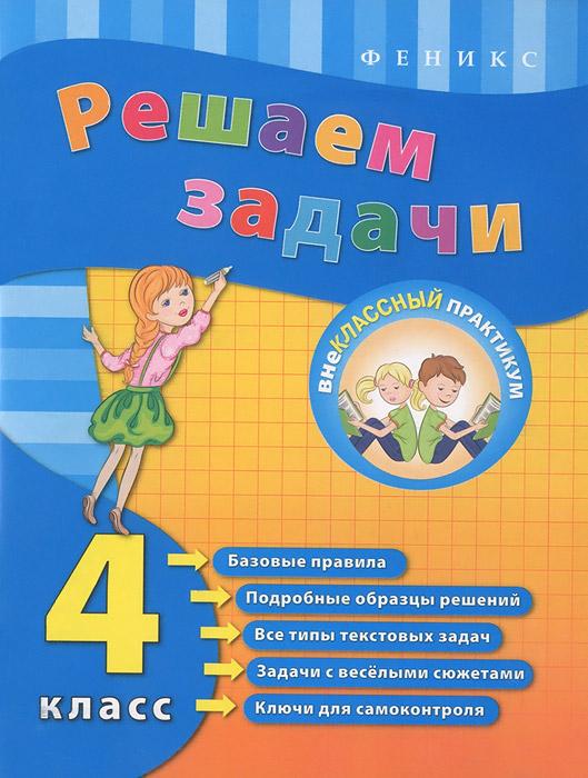 Е. В. Коротяева Решаем задачи. 4 класс коротяева елизавета валентиновна счет и правила по математике 1 класс