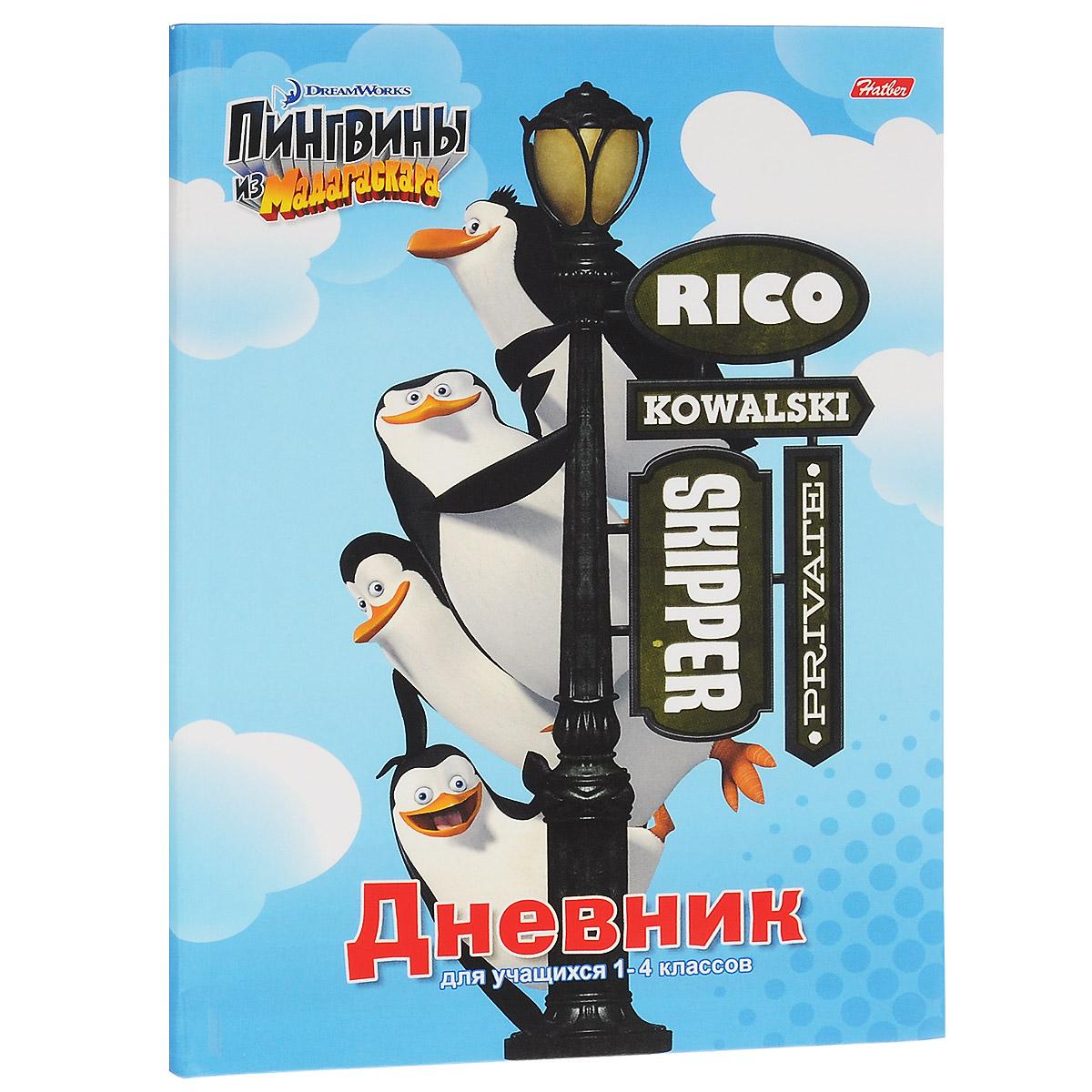 Дневник школьный Hatber Пингвины из Мадагаскара, цвет: голубой48ДмТ5В_16079Школьный дневник Hatber Пингвины из Мадагаскара предназначен для учащихся 1-4 классов.Внутреннийблок дневника состоит из 48 листов бумаги. Обложка в интегральном переплете выполнена из глянцевогокартона с изображением пингвинов Мадагаскара.В структуру дневника входят все необходимые разделы:информация о личных данных ученика, школе и педагогах, друзьях и одноклассниках, расписание факультативов иуроков по четвертям, сведения об успеваемости срекомендациями педагогического коллектива. Дневник содержит номера телефонов экстренной помощи и датыгосударственныхпраздников. Кроме стандартной информации, в конце дневника имеется краткий справочник школьника поматематике и русскому языку.Справочник содержит таблицу умножения, ряд формул, правил и подсказок по предмету, которому онипредназначены.Дневник Hatber Пингвины из Мадагаскарастанет надежным помощником в освоении новыхзнаний и принесет радость своему хозяину, украшая учебные будни. Рекомендуемый возраст: от 6 лет.