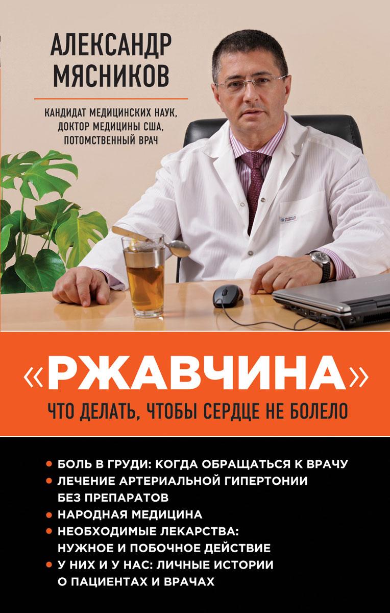 """Александр Мясников """"Ржавчина"""". Что делать, чтобы сердце не болело"""