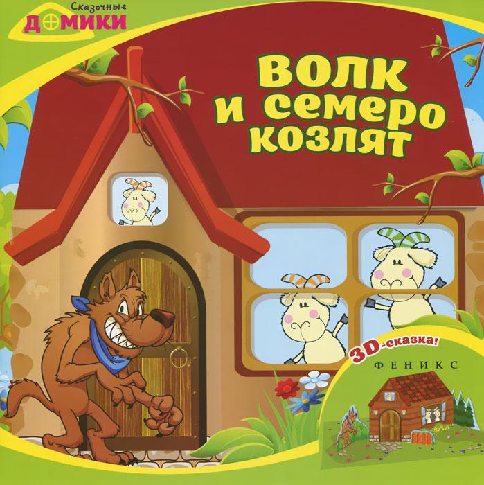 Волк и семеро козлят. 3D-сказка три поросенка 3d сказка