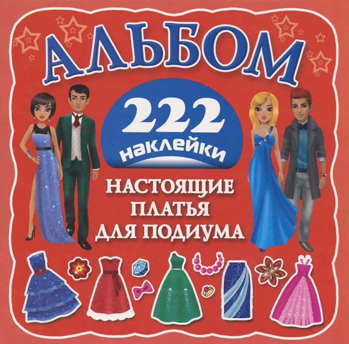Настоящие платья для подиума. Альбом с 222 наклейками