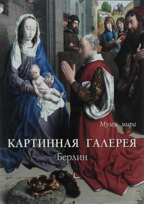 Виктор Калашников Картинная галерея. Берлин мейхью джеймс кати в картинной галерее