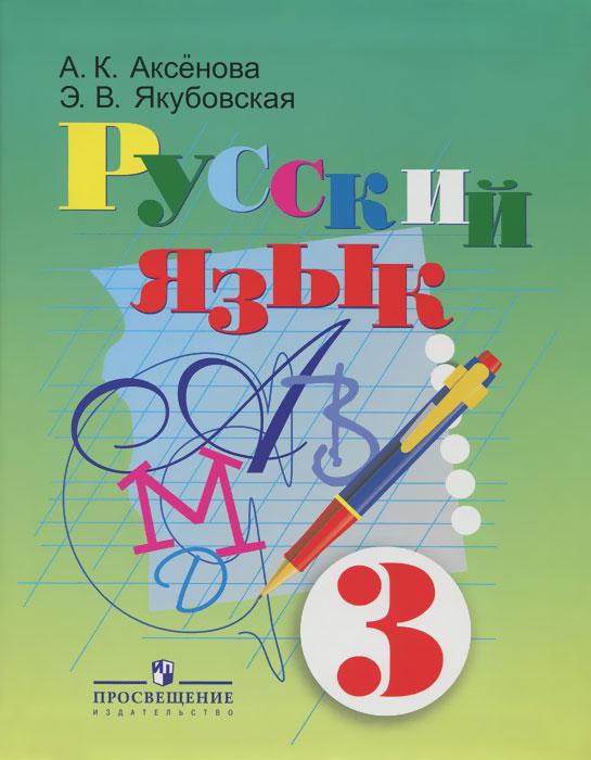 Zakazat.ru: Русский язык. 3 класс. Учебник. А. К. Аксенова, Э. В. Якубовская
