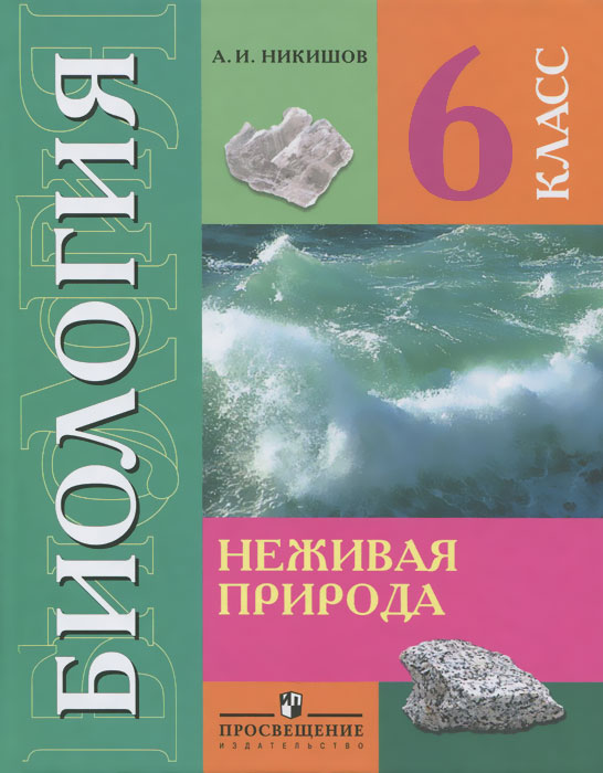 цена на А. И. Никишов Биология. Неживая природа. 6 класс. Учебник