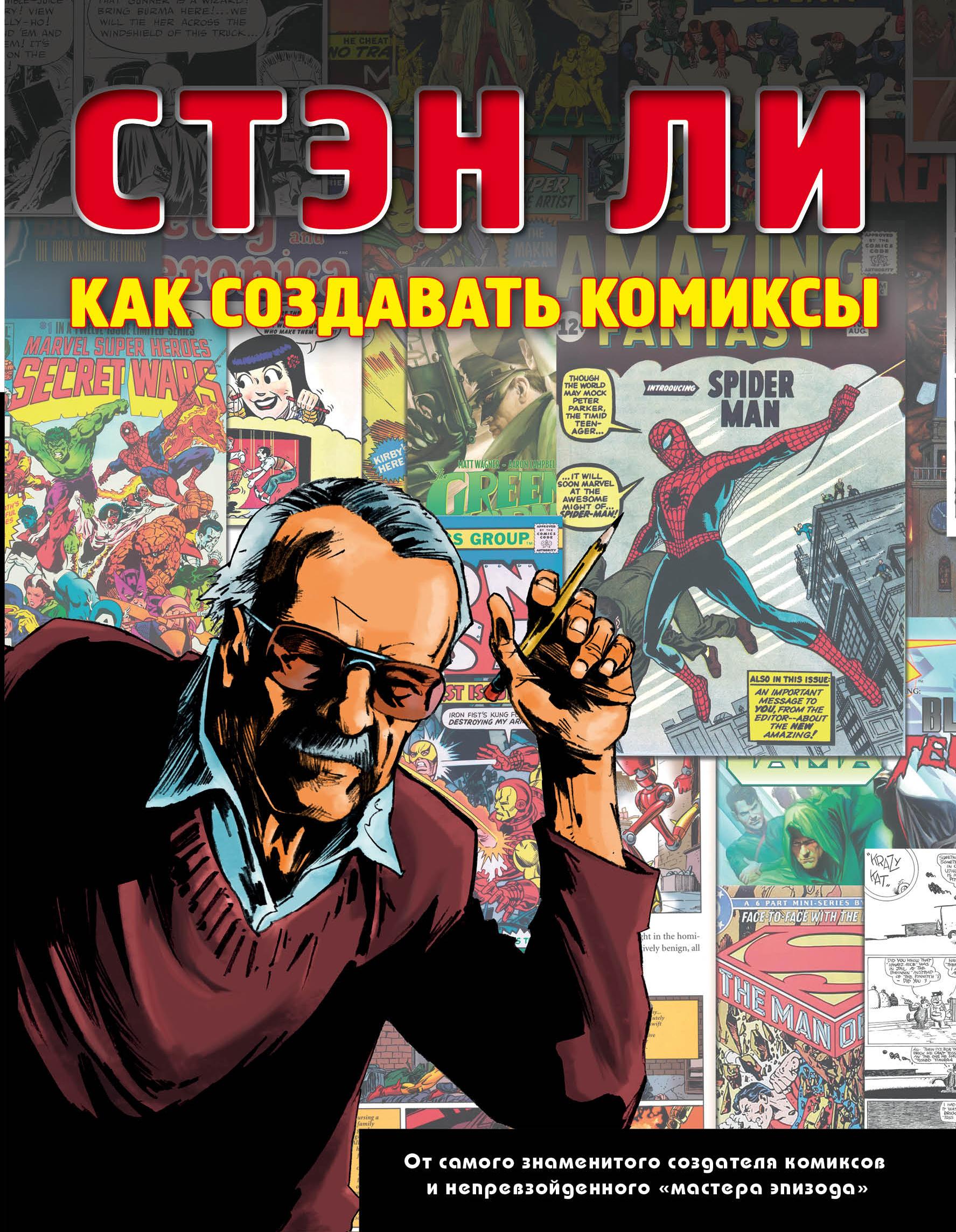 Стэн Ли Как создавать комиксы