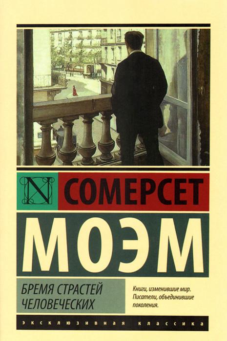 Сомерсет Моэм Бремя страстей человеческих бремя страстей ткачев читать