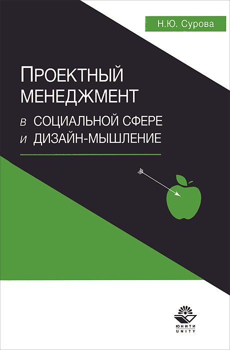 Проектный менеджмент в социальной сфере и дизайн-мышление. Учебное пособие