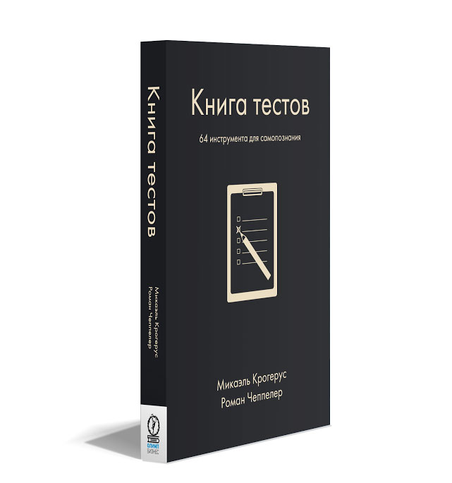 Микаэль Крогерус, Роман Чеппелер Книга тестов
