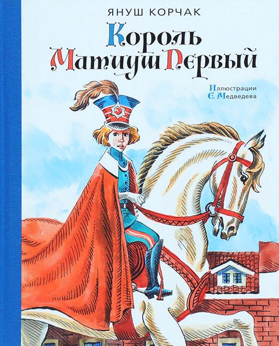 Януш Корчак Король Матиуш Первый король собака