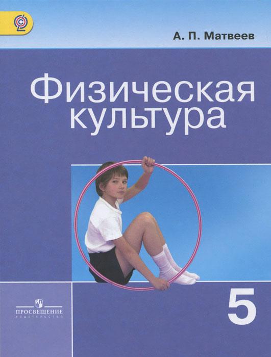 А. П. Матвеев Физическая культура. 5 класс. Учебник физическая культура 10 класс учебник